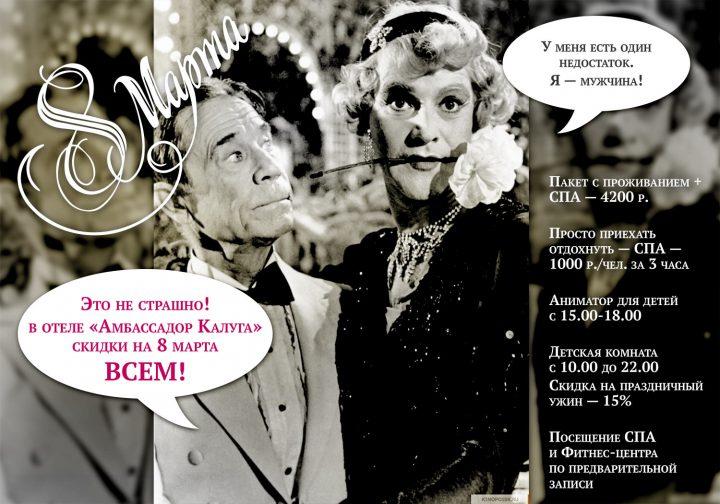 8 марта в отеле «Амбассадор» — скидки всем! И мужчинам тоже!