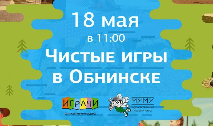 «Чистые игры в Обнинске»