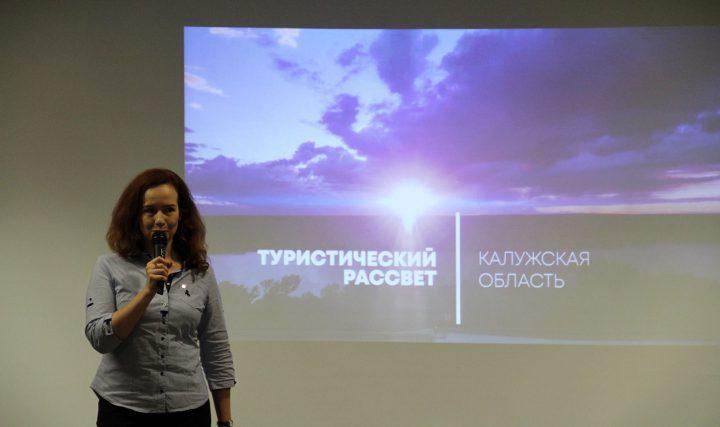 Прямым рейсом из Калуги в Калининград с любовью!