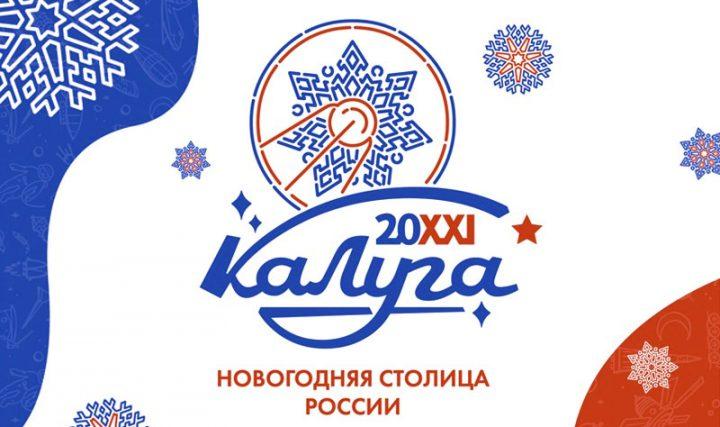 В Калуге откроется «Резиденция Снежной Королевы» с собственным «Послом»
