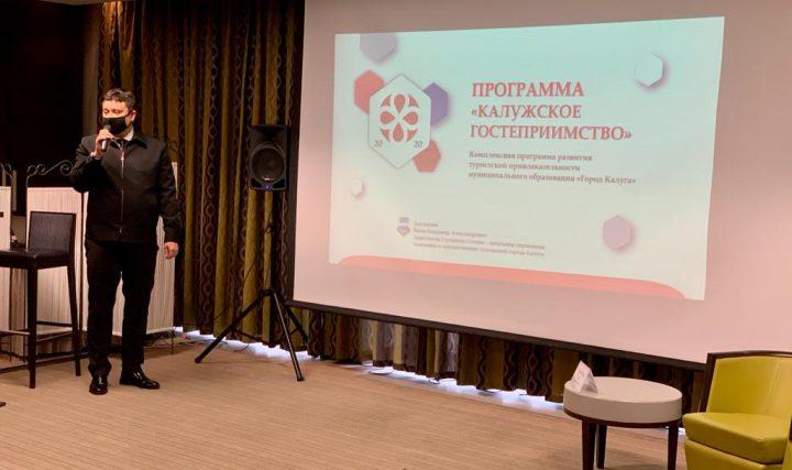 В Отеле «Амбассадор Калуга» прошел масштабный туристический форум