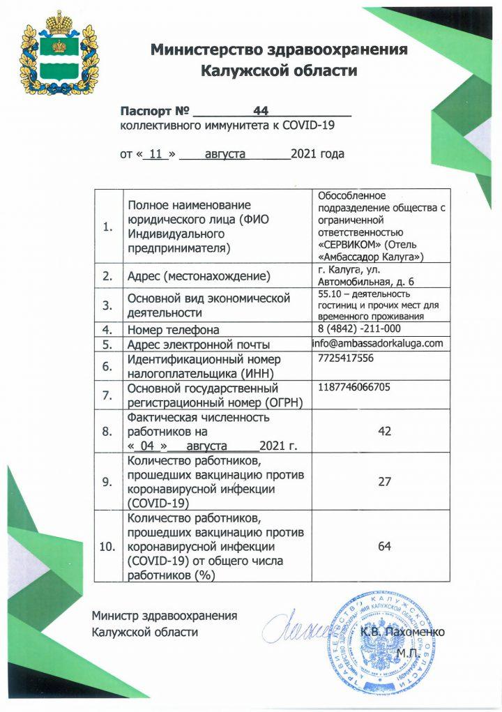 «Амбассадор Калуга» получил Паспорт коллективного иммунитета к COVID-19